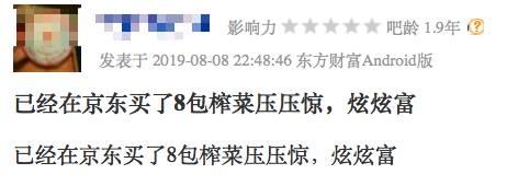 更有网友表示,直接买涪陵榨菜股票了。