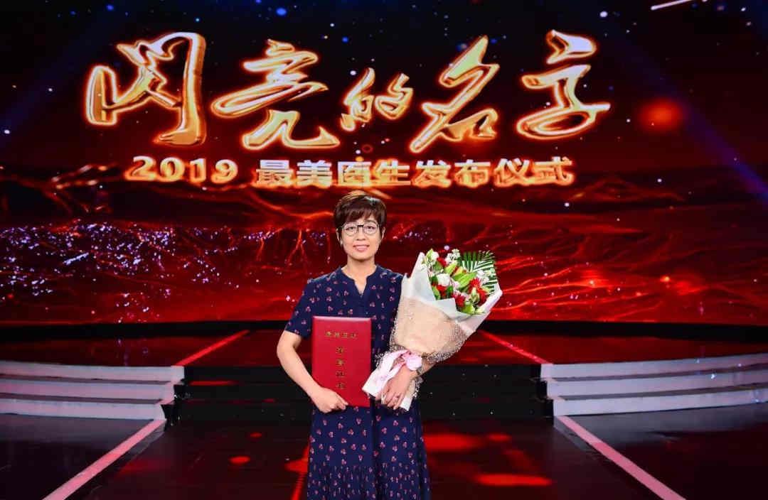 2019最美大夫:王荃