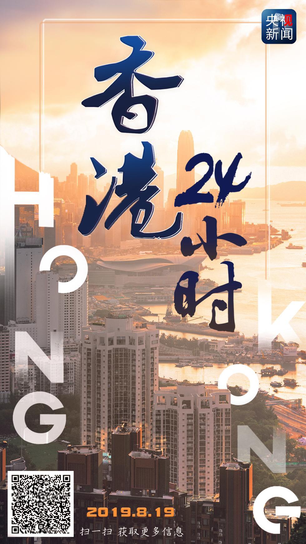 香港8月19日发生了什么?一文速览↓