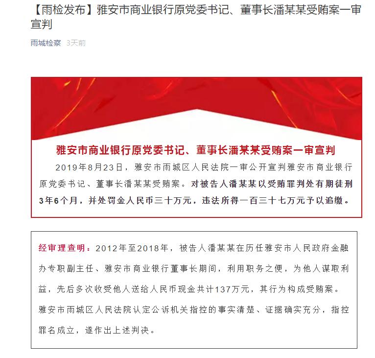 雅安市商业银行原党委书记、董事长因受贿罪一审被判有期徒刑3年6个月