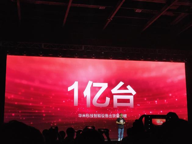 新浪科技讯 8月27日下午消息,华米科技2019新品发布会今日举行,发布Amazfit GTS和Amazfit智能运动手表3,并展示了概念手表Amazfit X。华米科技创始人兼CEO黄汪在会上透露,华米科技智能设备出货量已突破一亿台,包括小米手环、智能运动手表等。