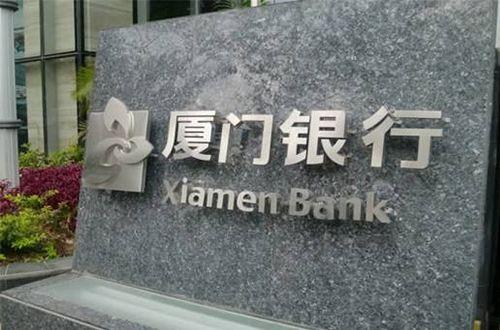 厦门银行上半年净利润7.68亿元 资本充足率略有降低