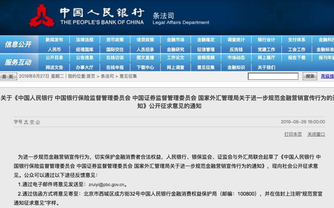 """四部委要求规范金融营销宣传行为 与第三方营销宣传合作不得""""甩锅"""""""
