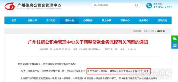 (截图自广州市住房公积金管理中心官方网站)