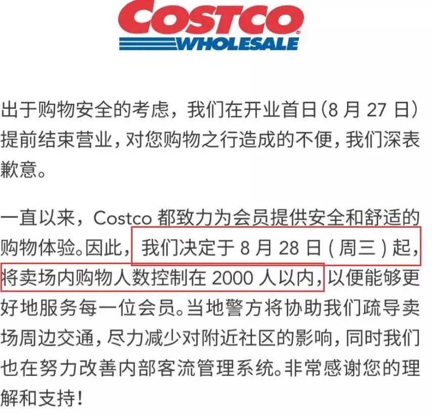有人凌晨2点排队,茅台、香奈儿依然秒光!Costco上海开店次日仍火爆,市值暴涨560亿