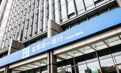 富邦华一银行上半年净利1.64亿元 资产规模增加17.29%