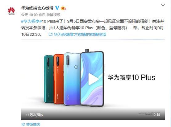 <b>华为新手机采用升降式摄像头 这个领域的上市公司有望受益</b>