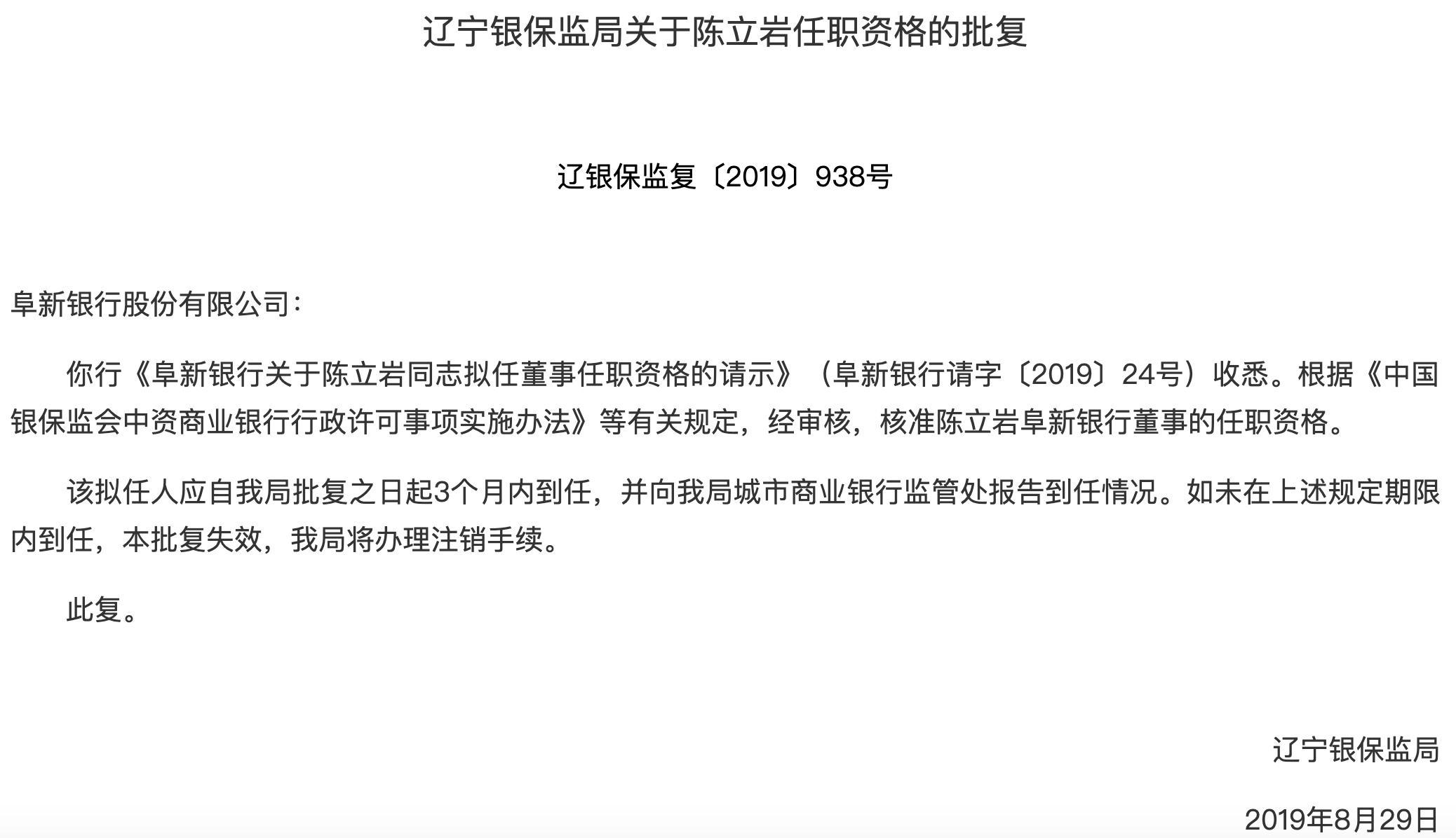 阜新银行董事陈立岩任职获准 今年3月升任行长