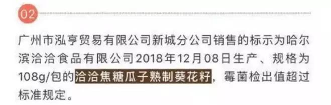 内地香港双重标准,洽洽瓜子登上黑榜:霉菌超标、二氧化硫残留