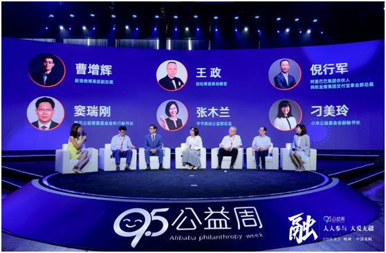 阿里、腾讯、轻松筹等企业齐聚杭州 用行动诠释公益无界