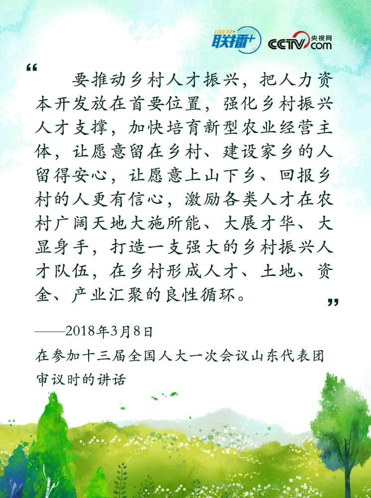 联播+丨肩负兴农报国使命,习近平殷殷嘱托