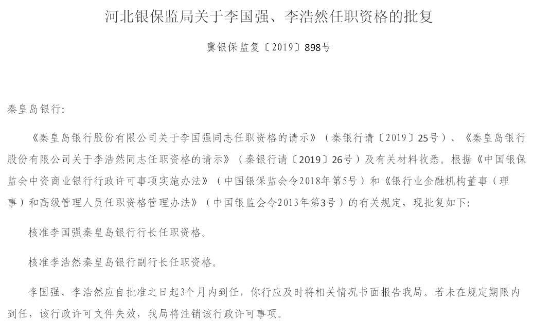 秦皇岛银行行长李国强、副行长李浩然任职资格获批