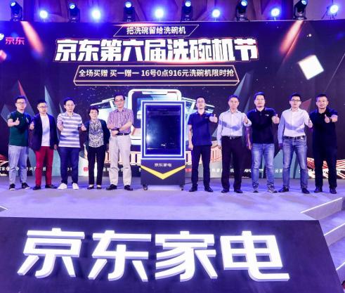 2019中国洗碗机行业高峰论坛开幕 京东联手主流品牌提升洗碗机渗透率