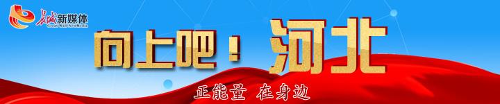 <b>【向上吧河北】公益之路上的热心肠:冯顺做义工,很快乐</b>