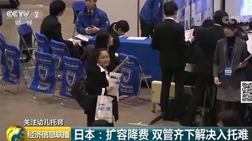 """传统上,日本女性在生育之后往往选择辞职,作为""""全职主妇""""在家养育儿女。但随着日本政府出台鼓励女性就业的措施,近年来日本双职工家庭不断增加,由此带动了对婴幼儿托育服务的需求。"""