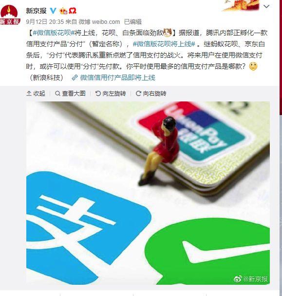 """马云刚退休马化腾就要狙击支付宝 微信版""""花呗""""要来?"""