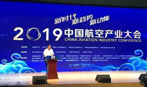 中共十八届中央委员中国航空工业集团原董事长林左鸣