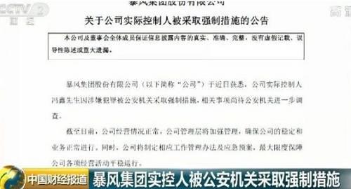 今年3月,冯鑫曾因合同纠纷被法院采取限制消费措施。