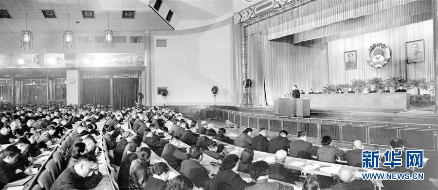 1954年12月21日,中国人民政治协商会议第二届全国委员会第一次全体会议在北京闭幕(资料照片)。 新华社记者 齐观山