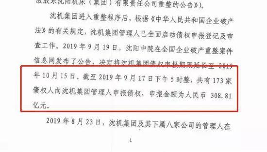 眼下负债累累的沈机集团曾经是中国制造业的一颗明星。