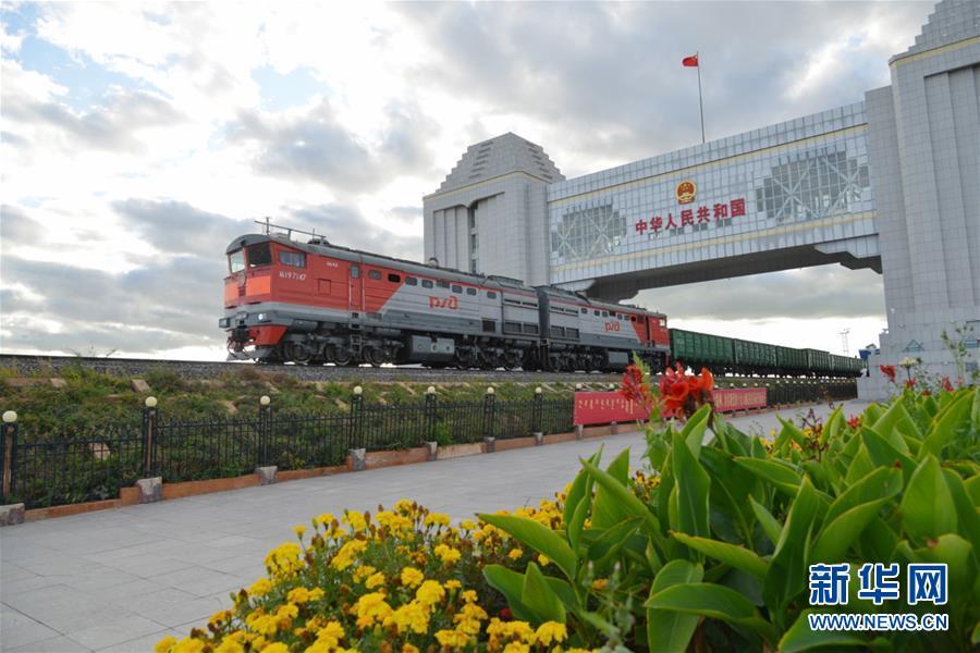 2018年9月4日,在中国最大的陆运口岸城市满洲里,一列来自俄罗斯方向的列车驶过中国国门。新华社记者 邹予