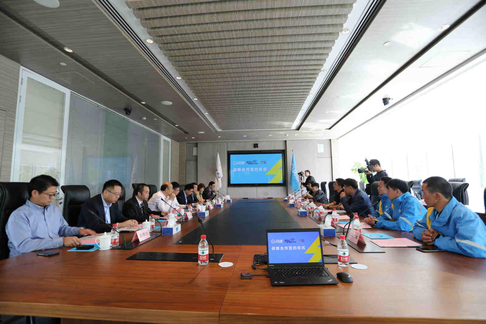 闪送与上海市漕河泾新兴技术开发区签署战略合作协议