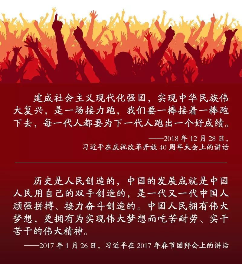 国庆听习语,奋斗再出发!