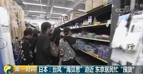 """预警!超强台风""""海贝思""""即将登陆!这里的地铁停运,超市里水、面包被抢空…"""