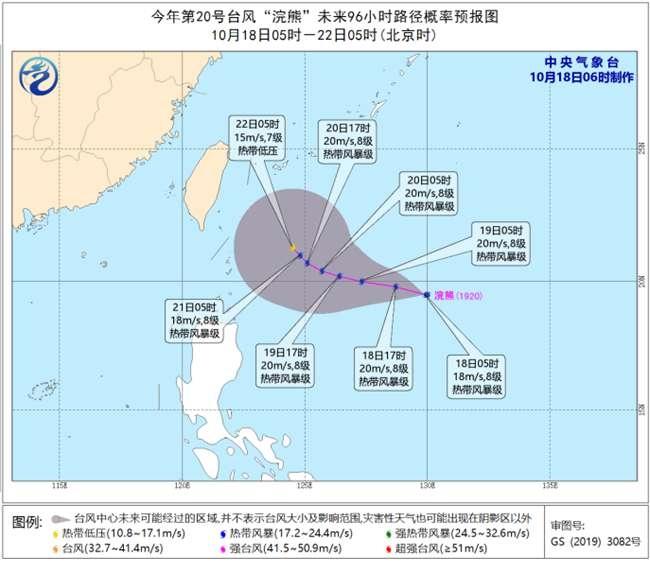 """今年第20号台风""""浣熊""""在西北太平洋生成"""