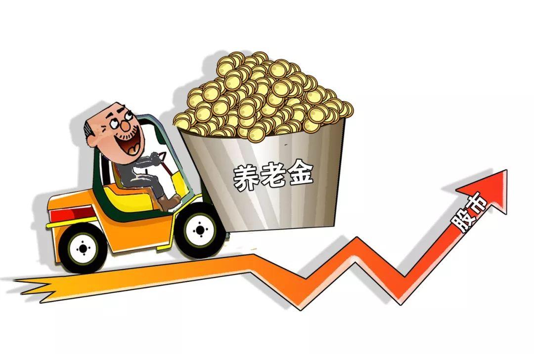 8000亿养老金到账投资 三季度现身12家公司押注一股