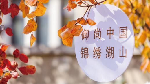 当时尚遇见东方千年文脉,御汤山用匠心产品观傲视京城别墅区