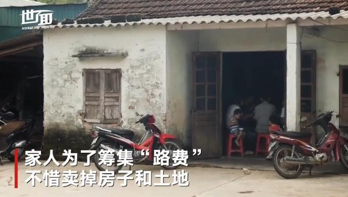 英媒:越南人的偷渡花费等于当地农民30年收入
