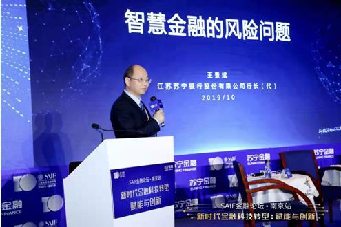 苏宁银行首席财务官王景斌担任代行长