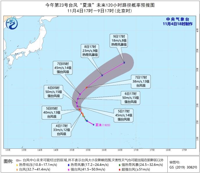 """台风""""夏浪""""向北偏西方向移动 未来对我国无影响"""