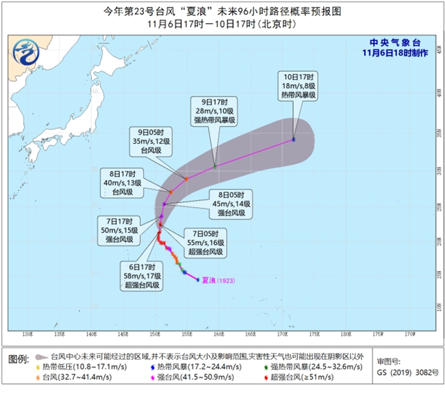 """""""夏浪""""已加强为超强台风级 未来对我国无影响"""