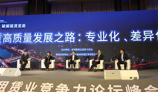 圆桌:金融租赁高质量发展之路:专业化、差异化、国际化讨论全文