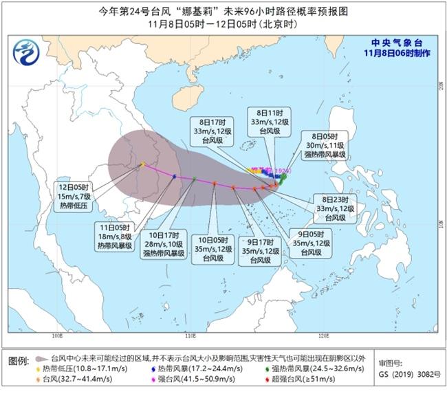 """台风""""娜基莉""""将趋向越南南部沿海 南海等海域有大风"""