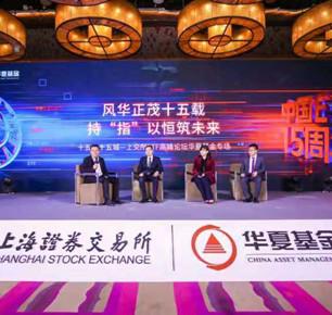 圆桌论坛:三位基金经理畅谈ETF
