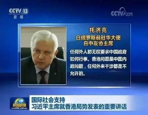白俄罗斯前驻华大使、白中友协主席托济克说,他完全赞同中国政府关于香港问题的严正立场。香港暴力犯罪分子的行为早已远远超出正常抗议活动和法律的范畴。他还强调,香港是中国的领土,任何外人都无权要求中国政府如何行事。香港问题是中国内政问题,任何外来干涉都是不允许的。