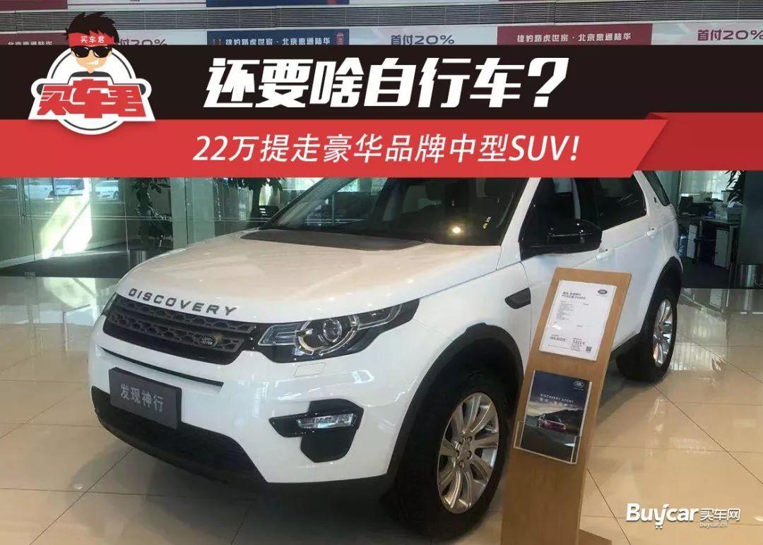 牛津配资注册_还要啥自行车?22万提走豪华品牌中型SUV!