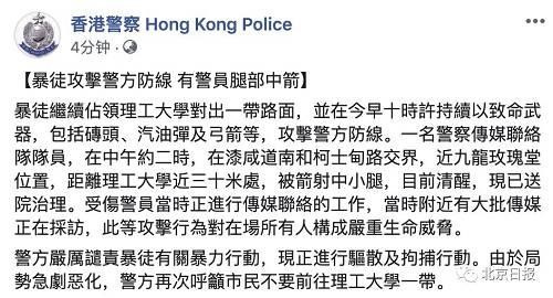 香港警方公告