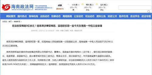 每日经济新闻记者在查阅历史资料后注意到,在近年来公开披露的贪官中,杨思涛的受贿数额是相当高的。