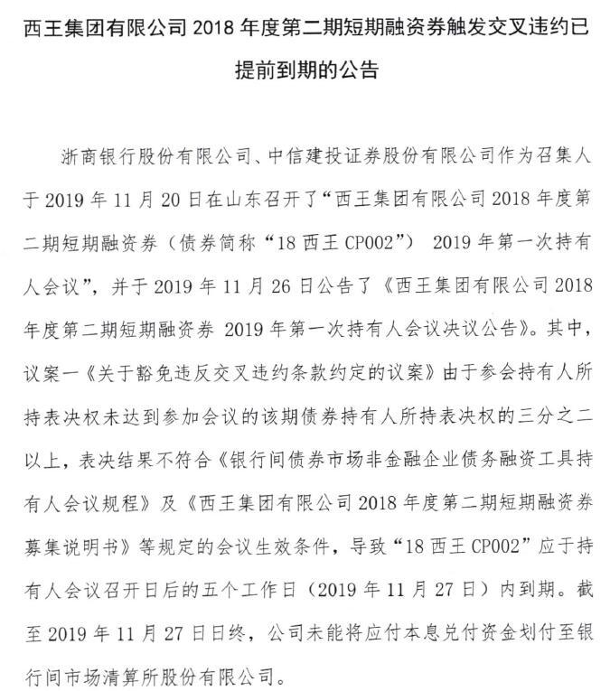 A档案|西王集团债务危机发酵:18亿债券违约,董事长王勇的兑付承诺被打破,旗下三家上市公司净利断崖式下滑