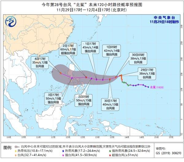 """台风""""北冕""""向偏西方向移动 未来3天对我国海域无影响"""