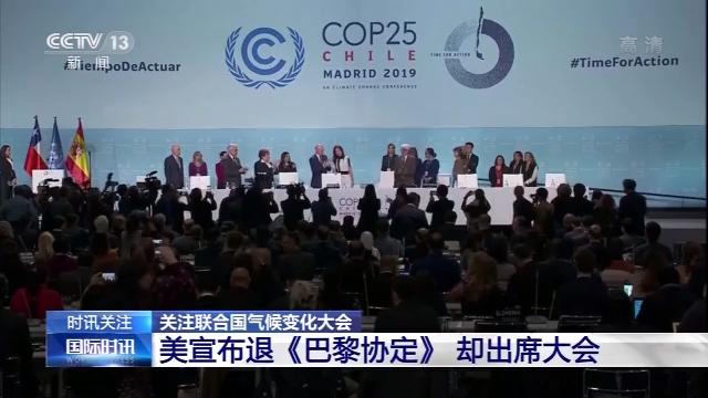 要退群的美国又来参加群聊 并对气候变化这么说……