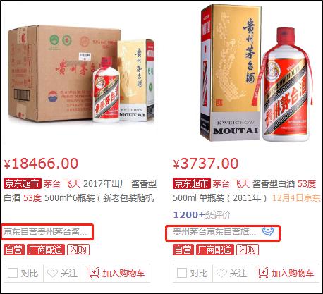 京东自营店在售成箱飞天茅台 保真与囤货问题何解?