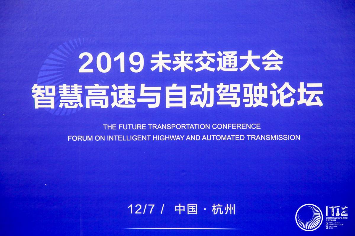 智慧高速与自动驾驶论坛顺利召开