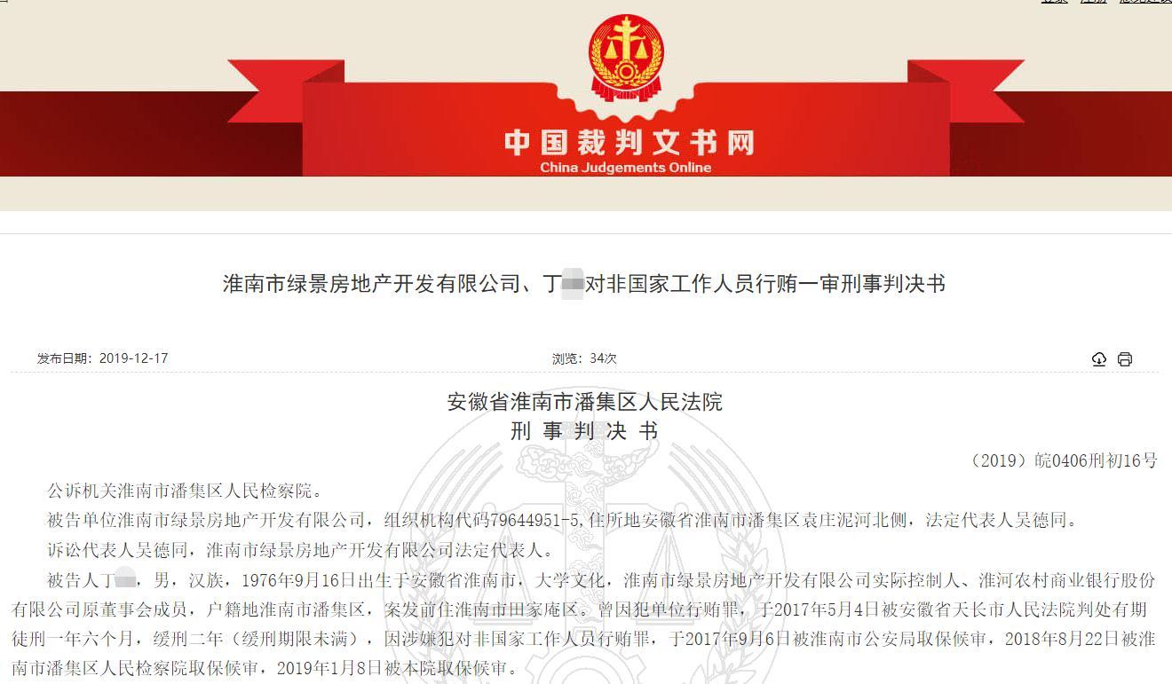 淮河农商行原董事会成员向管理层行贿 董事
