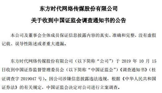 """9400万往来款未还交易方仅成立9个月,*ST东网1元""""卖子""""引关注!曾涉嫌信披违法违规被查"""