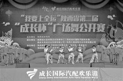 陕西省第二届广场舞公开赛开赛